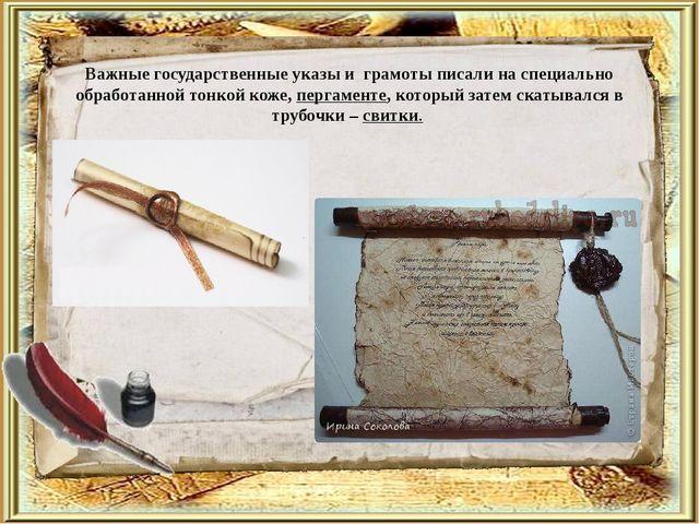 Важные государственные указы и грамоты писали на специально обработанной тонк...