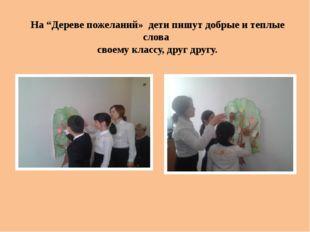 """На """"Дереве пожеланий» дети пишут добрые и теплые слова своему классу, друг д"""