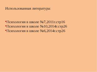 Использованная литература: Психология в школе №7,2011г.стр16 Психология в шк