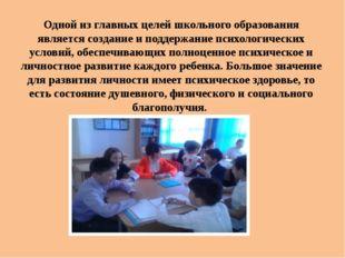 Одной из главных целей школьного образования является создание и поддержание