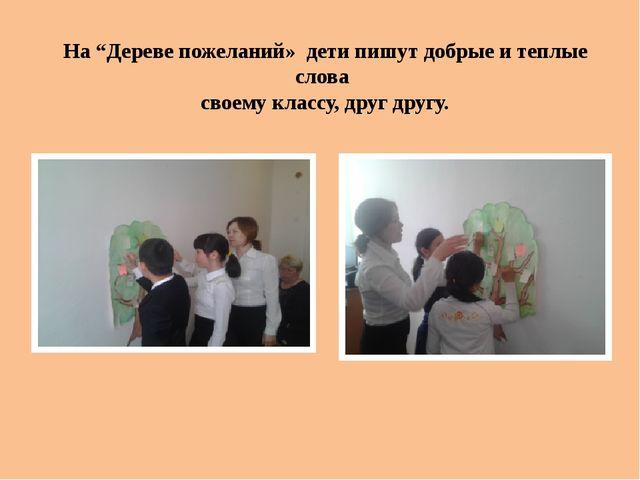 """На """"Дереве пожеланий» дети пишут добрые и теплые слова своему классу, друг д..."""