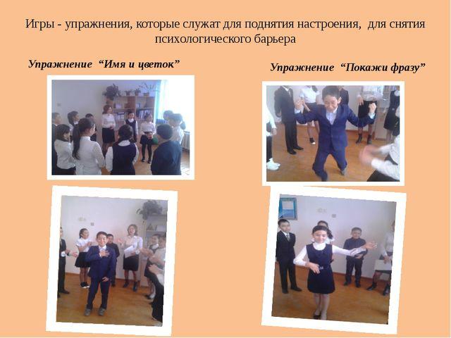 """Упражнение """"Имя и цветок"""" Упражнение """"Покажи фразу"""" Игры - упражнения, котор..."""