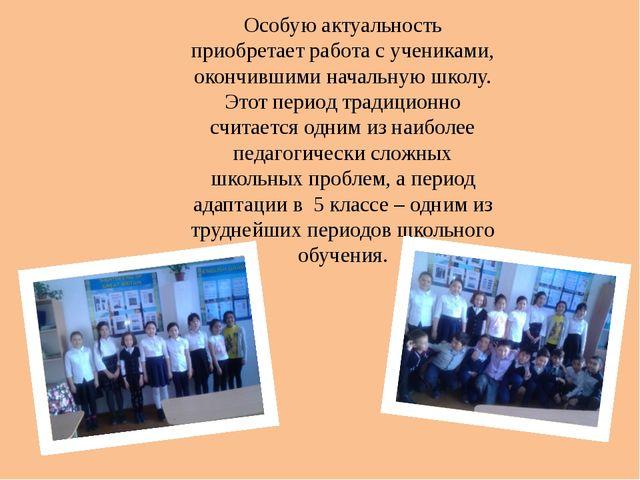 Особую актуальность приобретает работа с учениками, окончившими начальную шко...