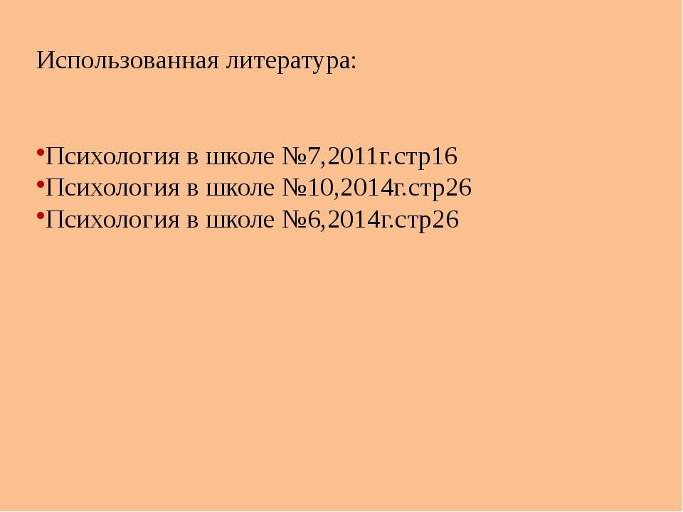 Использованная литература: Психология в школе №7,2011г.стр16 Психология в шк...