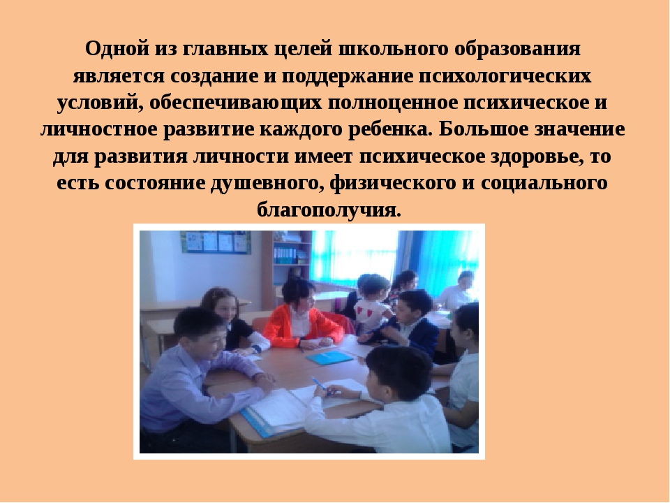 Одной из главных целей школьного образования является создание и поддержание...