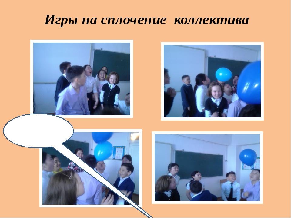 """""""новенькая в классе"""" Игры на сплочение коллектива"""
