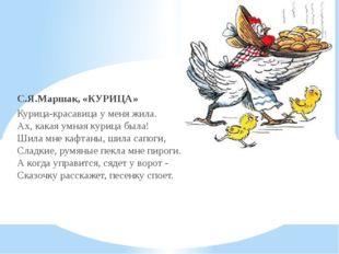 - С.Я.Маршак, «КУРИЦА» Курица-красавица у меня жила. Ах, какая умная курица
