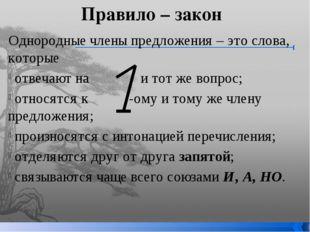 Правило – закон Однородные члены предложения – это слова, которые отвечают на