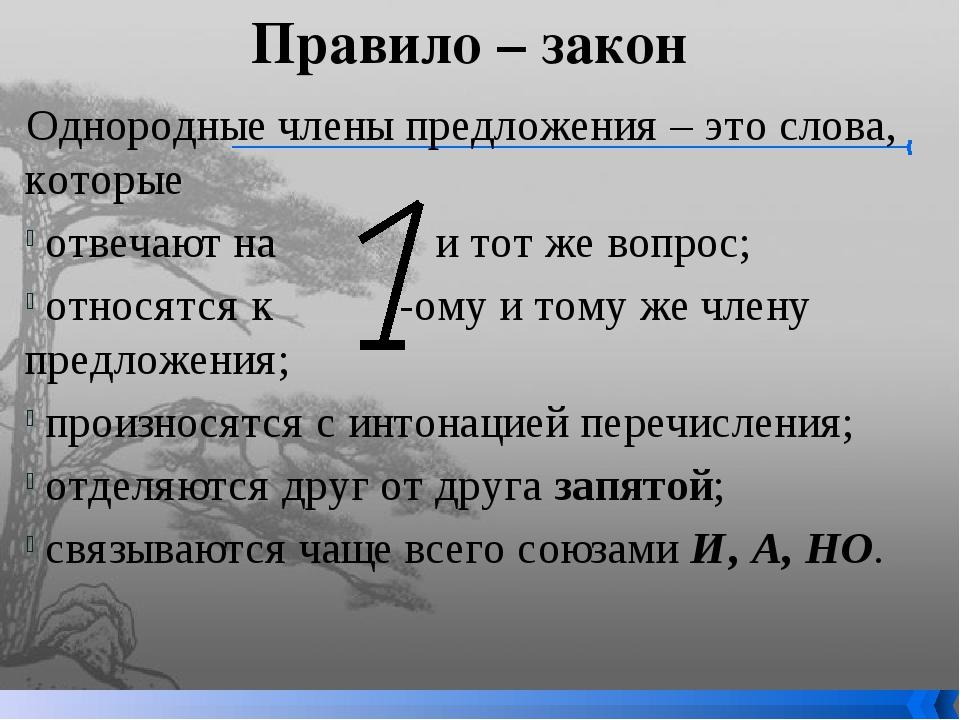 Правило – закон Однородные члены предложения – это слова, которые отвечают на...