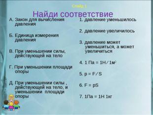 Слайд 1 Найди соответствие А. Закон для вычисления давления Б. Единица измер