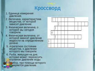 Слайд 4 Кроссворд 1. Единица измерения давления. 2 .Величина, характеристика