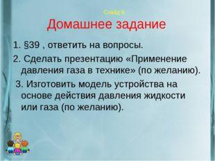 Слайд 8 Домашнее задание 1. §39 , ответить на вопросы. 2. Сделать презентаци
