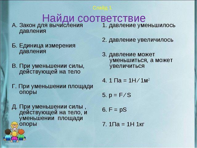 Слайд 1 Найди соответствие А. Закон для вычисления давления Б. Единица измер...
