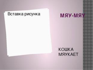 МЯУ-МЯУ КОШКА МЯУКАЕТ