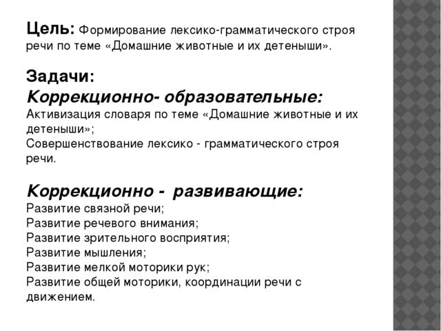 Цель: Формирование лексико-грамматического строя речи по теме «Домашние живот...