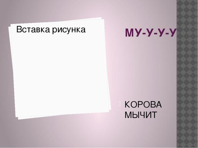 МУ-У-У-У КОРОВА МЫЧИТ