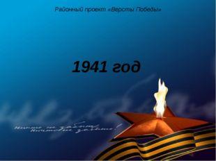 1941 год Районный проект «Версты Победы»