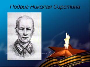 Подвиг Николая Сиротина