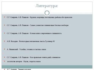 Литература: С.Г. Смирнов, А.В. Пышков - Кружки, жерлицы, поставушки, рыбалка