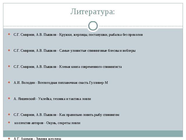 Литература: С.Г. Смирнов, А.В. Пышков - Кружки, жерлицы, поставушки, рыбалка...
