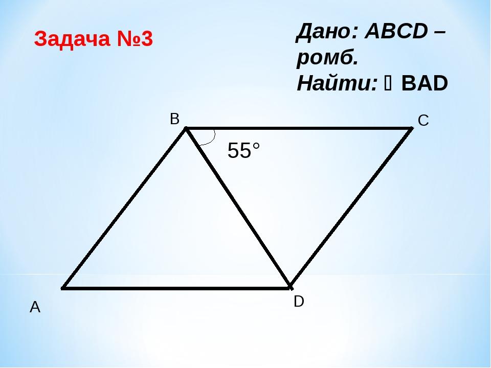 Задача №3 Дано: ABCD – ромб. Найти: BAD