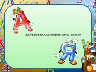 "http://igraemsami.ru/games/game_russkiy_alfavit.swf"" Образец заголовка Образ"