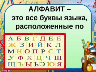 АЛФАВИТ – это все буквы языка, расположенные по порядку Образец заголовка Обр