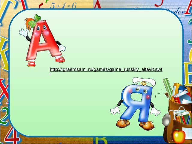 "http://igraemsami.ru/games/game_russkiy_alfavit.swf"" Образец заголовка Образ..."
