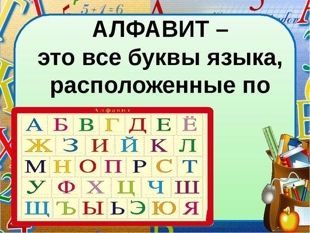 АЛФАВИТ – это все буквы языка, расположенные по порядку Образец заголовка Обр...