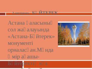 2-аялдама. БӘЙТЕРЕК Астана қаласының сол жағалауында «Астана-Бәйтерек» монуме
