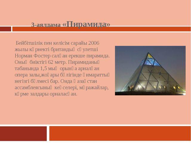 3-аялдама «Пирамида» Бейбітшілік пен келісім сарайы 2006 жылы көрнекті брита...