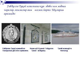 Габдулла Тукай истәлегенә күп әдәби һәм мәдәни чаралар, оешмалар аның исемен