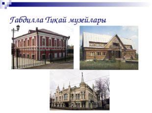 Габдулла Тукай музейлары