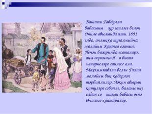 Баштан Габдулла бабасының зур гаиләсе белән Өчиле авылында яши. 1891 елда, а