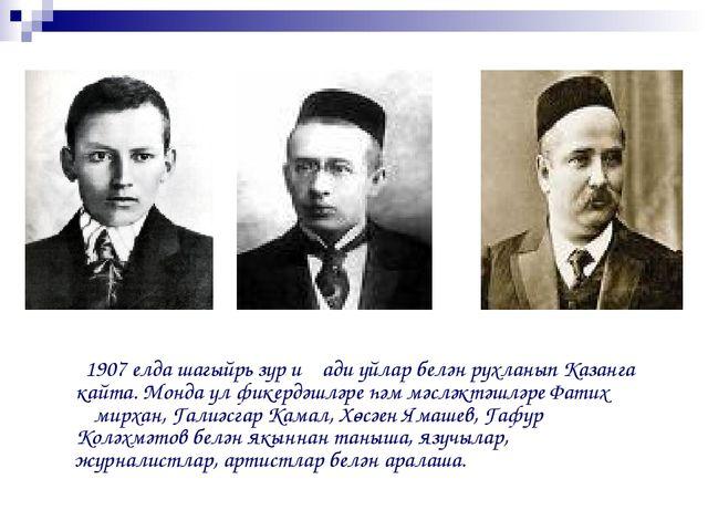 1907 елда шагыйрь зур иҗади уйлар белән рухланып Казанга кайта. Монда ул фик...