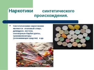 Наркотики синтетического происхождения. Синтетическими наркотиками являются э