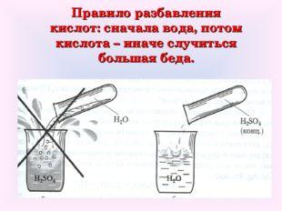 Правило разбавления кислот: сначала вода, потом кислота – иначе случиться бол