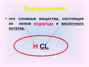 это сложные вещества, состоящие их ионов водорода и кислотного остатка. Н CL