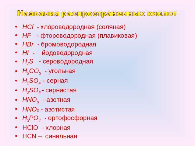 HCl - хлороводородная (соляная) HF - фтороводородная (плавиковая) HBr - бромо...