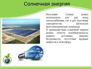 Излучение Солнца можно использовать как для нужд теплоснабжения, так и для по