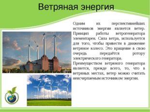 Ветряная энергия Одним их перспективнейших источников энергии является ветер.