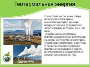 Геотермальная энергия В некоторых местах земного шара происходит прямой выход