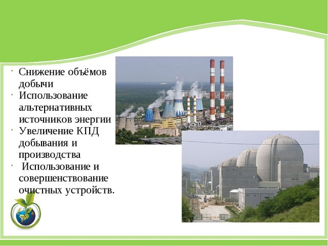 Снижение объёмов добычи Использование альтернативных источников энергии Увели...