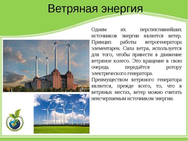 Ветряная энергия Одним их перспективнейших источников энергии является ветер....