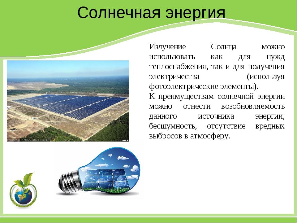 Излучение Солнца можно использовать как для нужд теплоснабжения, так и для по...