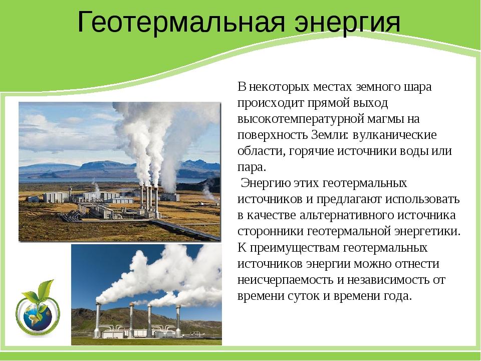 Геотермальная энергия В некоторых местах земного шара происходит прямой выход...