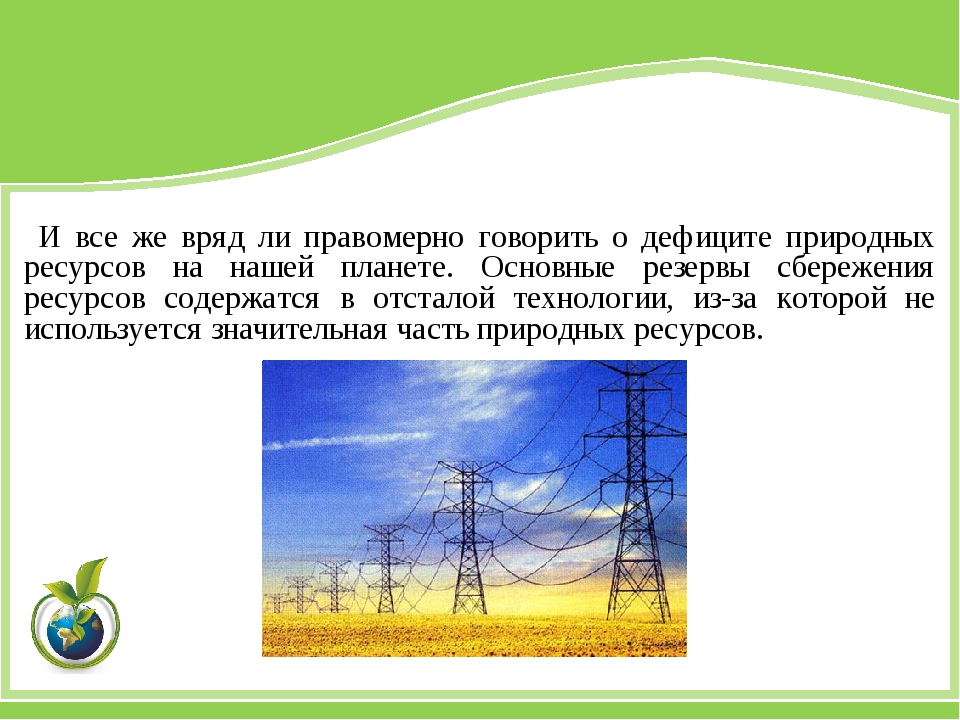 И все же вряд ли правомерно говорить о дефиците природных ресурсов на нашей...