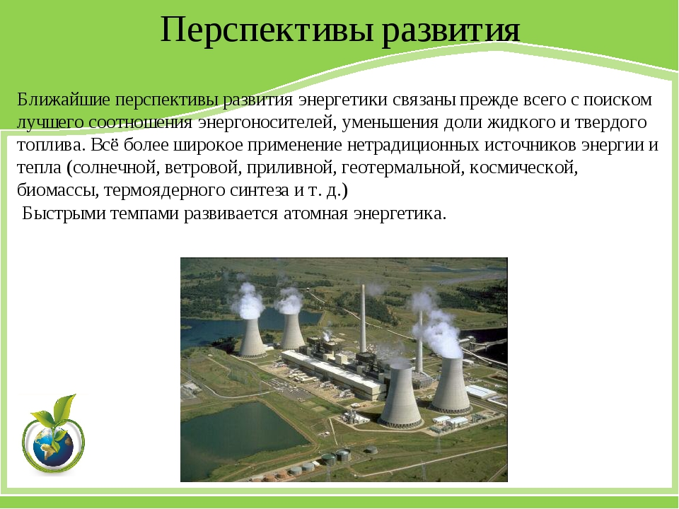 Ближайшие перспективы развития энергетики связаны прежде всего с поиском лучш...