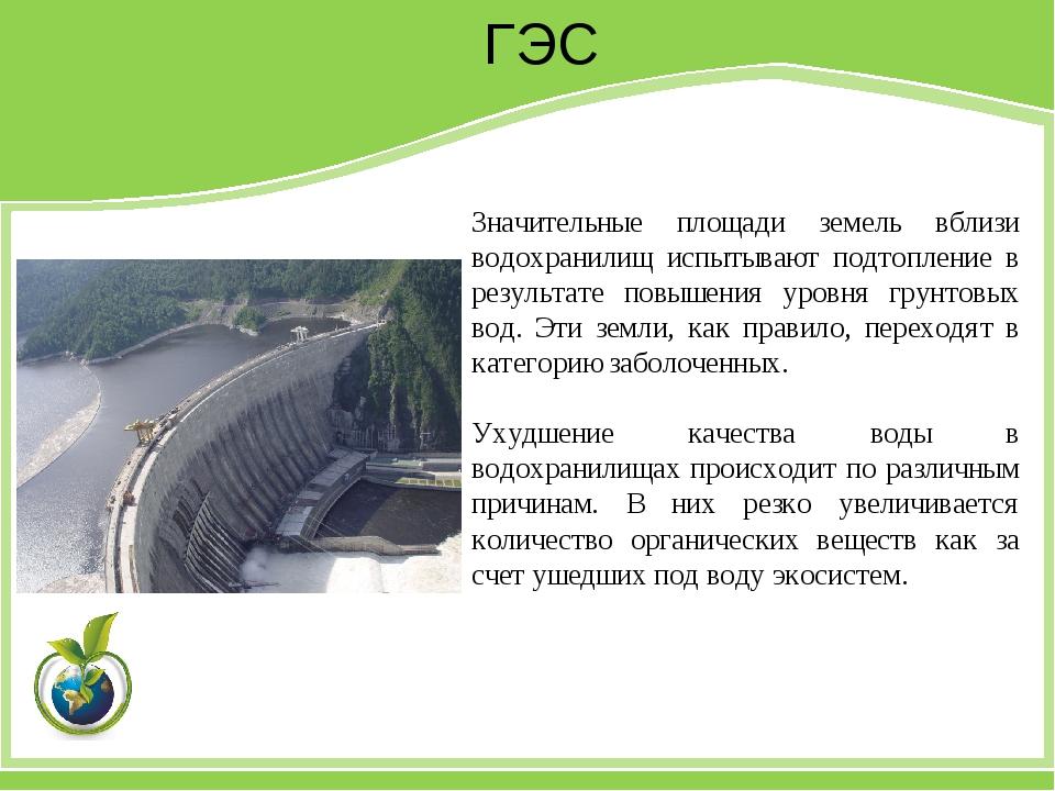Значительные площади земель вблизи водохранилищ испытывают подтопление в резу...