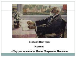 Михаил Нестеров. Картина «Портрет академика Ивана Петровича Павлова»